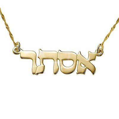 Custom Made Hebrew Necklace, Hebrew nameplate necklace, 14k Gold necklace mitzva