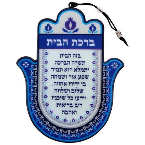 Home Blessing Wall Hanging Hamsa - House Gift - Judaica Jewish Hebrew