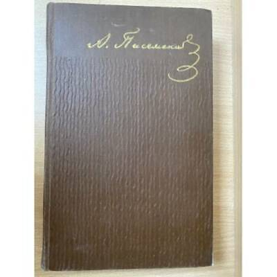 А. Ф. Писемский. Собрание сочинений в 9 томах (комплект из 9 книг)