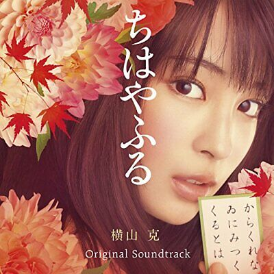 "Movie ""Chihayafuru"" Original Soundtrack"