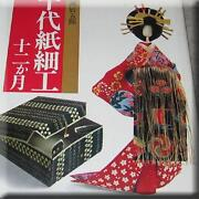 Japanese Doll Book