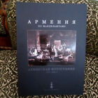Art & Photography Photography Books in Russian