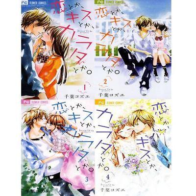 Manga Koi Toka Kiss Toka Karada Toka Vol 1 4 Comics Complete Set F S