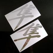Hayabusa Stickers