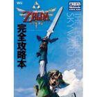 The Legend of Zelda: Skyward Sword Nintendo Wii Strategy Guides & Cheats