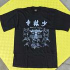 Kung Fu Boxing & Martial Arts Shirts