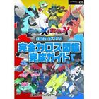 Pokemon X Video Game Strategy Guides & Cheats