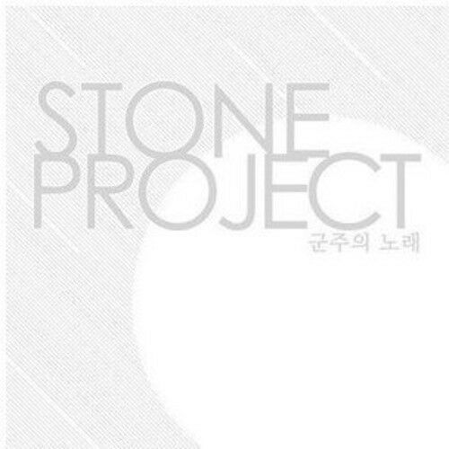 Stone Project - Song of Monarch [New CD] Extended Play