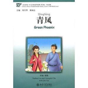 Green Phoenix, Level 2: 500 Word Level by Chengzhi Chu, Yuehua Liu...