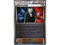 Pokemon TRAINER GIOVANNI/'S SCHEME 138//162 UNCOMMON REVERSE HOLOFOIL NM CARD