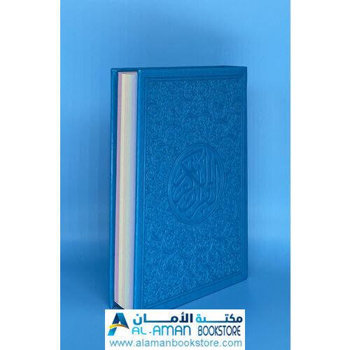 Colored Paper Quran, Blue Cover - Large 17 x 24 CM -  مصحف ملون الاوراق ازرق