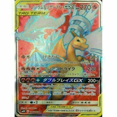 Pokemon Card Japanese Charizard & Reshiram GX 096/095 SR SM10 Full Art JAPAN