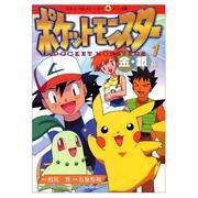 Pokemon Art Book