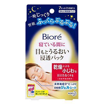 kao biore night mask for intensive eye
