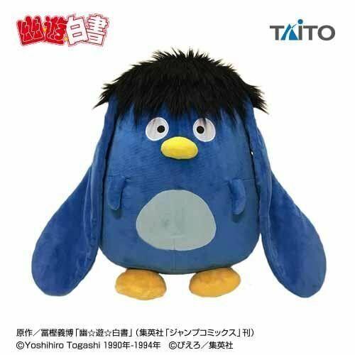 Yu Yu Hakusho Big Size Poo Stuffed toy Plush Doll Japanese limited Taito