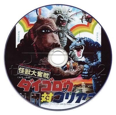 Daigoro vs. Goliath (1971) (Kaijû daifunsen: Daigorou tai Goriasu) Movie on DVD