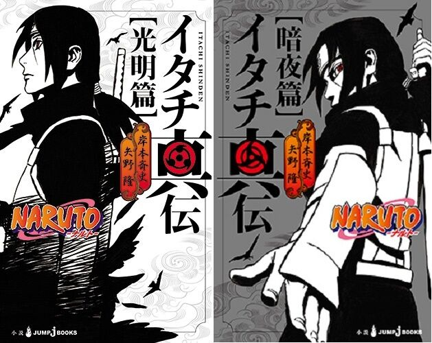 Itachi Shinden ~Bright Light, Dark Night~ Jump J Books 2 Novels Set NARUTO Japan