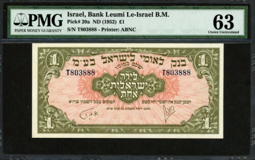Israel 1952, 1 Pound, P20a, PMG 63 UNC