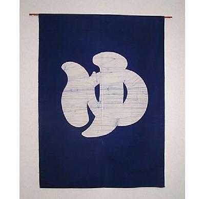 Noren Kyoto / Bath YU / Navy Japan Japanese Door Curtain Divider SE 85 x 120cm