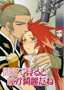 Tales-of-the-Abyss-doujinshi-Van-x-Luke-Van-x-Asch-Up-Close-Your-Eyes    Tales Of The Abyss Van