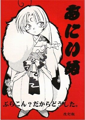 InuYasha Doujinshi Dojinshi Comic Sesshoumaru Sesshomaru Big Brother Dog