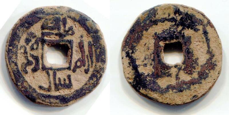 (k1009)Semirechie AE cash, Proto-Qarakhanid, Kam. #49