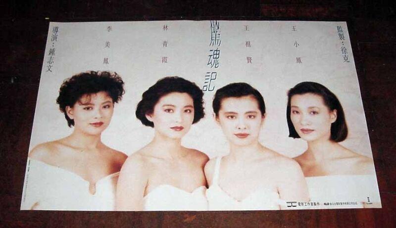 """Brigitte Lin Ching-Hsia """"Deception"""" Joey Wong Cho-Yin HK 1989 POSTER B 驚魂記 電影海報"""