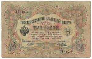 1905 3 Ruble Russian Banknote Paper Money