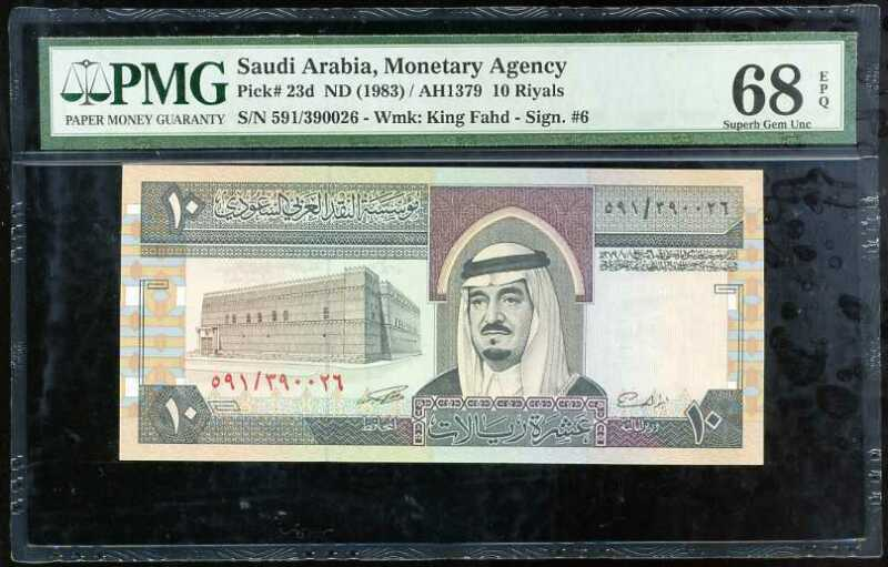 SAUDI ARABIA 10 RIYALS ND 1983 P 23 SUPERB GEM UNC PMG 68 EPQ