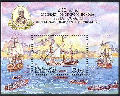 Russia 1999 Sailing Ships/Navy/Transport 1v m/s  n26798