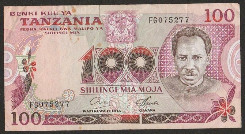 1977 TANZANIA 100 SHILINGI NOTE