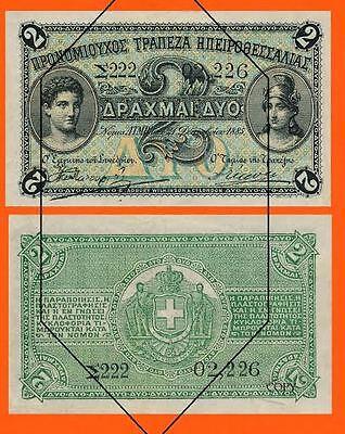 Greece 2 Drachmai 1885.  UNC - Reproductions