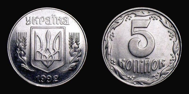 Ukraine 1992 5 Kopiyok Uncirculated (KM7)