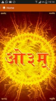 Puja/Hawan - Arya Samaj