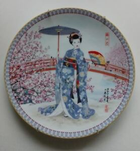 'Plum Blossoms' porcelain collector plate by Yoshiharu Katoh