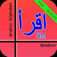 Learn Arabic (FREE) / Apprendre la langue Arabe (GRATUIT)
