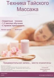 Thai Massage Courses ( Russian speaking)