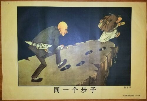 Chinese Cultural Revolution Poster, 1974, Political Critical Propaganda, Vintage