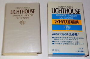 Kenkyusha's Lighthouse Japanese-English Dictionary