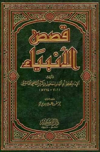 Qisas al-Anbiya (Dar ibn Kathir) قصص الأنبياء