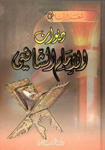 Diwan al-Imam al-Shafi