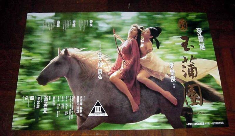 """Amy Yip Ji-Mei """"Sex and Zen"""" Isabelle Chow Wang 1991 ORIGINAL POSTER A 肉蒲團 電影海報"""