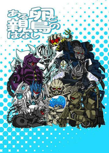 """Transformers  Doujinshi / """"aru tamago to oyadori no hanashi """" amatera (kids room"""