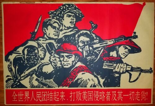 Chinese Political Poster, c. 1970