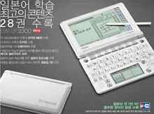CASIO electronic dictionary (EW-SF3300) Inner Sydney Preview