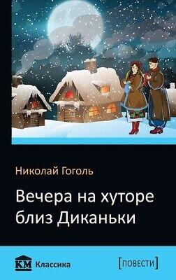 In Russian book КМ-БУКС - Вечера на хуторе близ Диканьки - Николай Гоголь