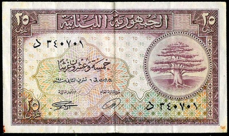 1948 LEBANON 25 PIASTRES CEDAR TREE GOVERNMENT NOTE P #40 XF