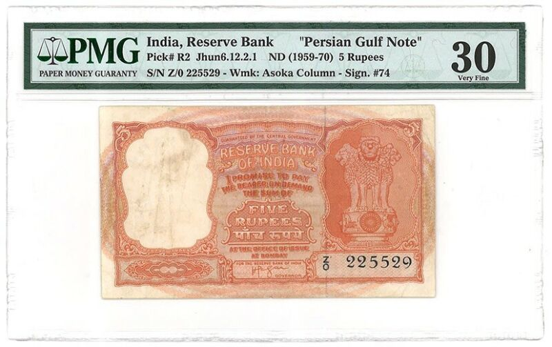 India Gulf 5 Rupees P-R2 (1950s-1960s) Very Fine PMG 30