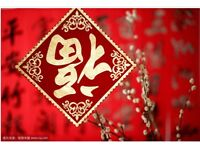 Mandarin Chinese New Year Class / lesson starts on the 3rd March for beginners. HSK 1, HSK 2, HSK3
