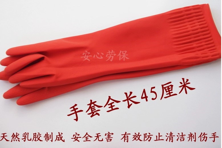 Durable lengthened thickened gloves latex domestic rubber gloves - wash clothes kitchen wash